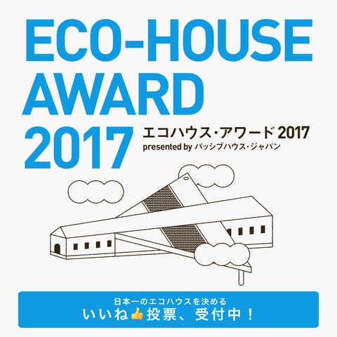 ecohouseaward2017_popup@3x