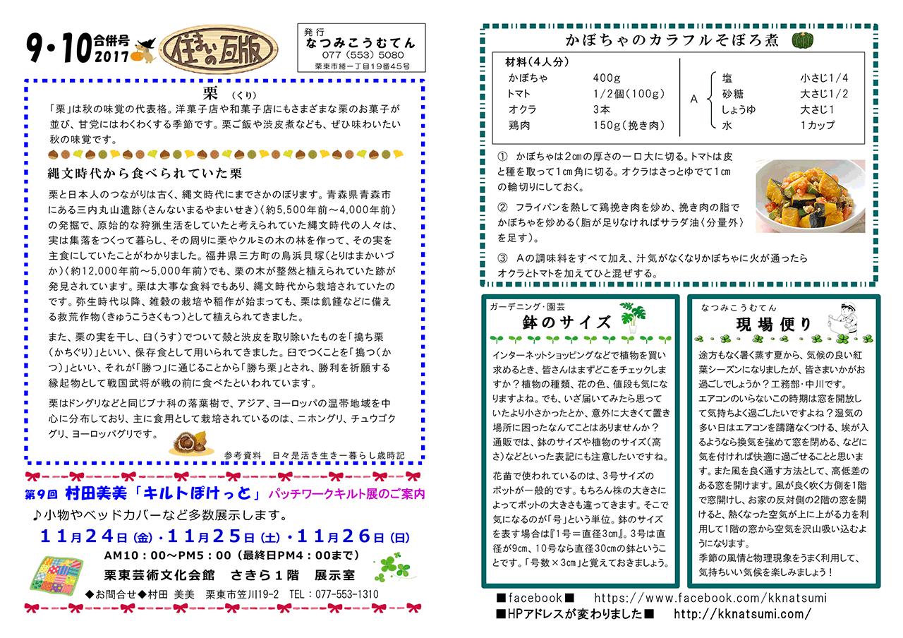 2017年9月・10月合併号
